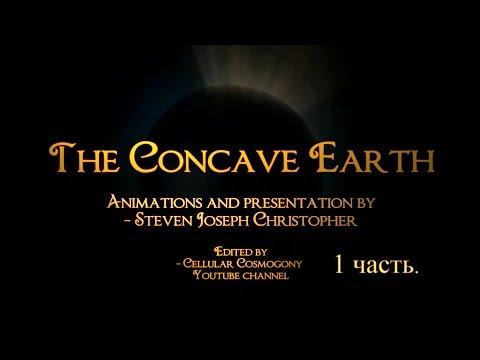 Вогнутая Земля, по Лорду Стивену (часть 1).