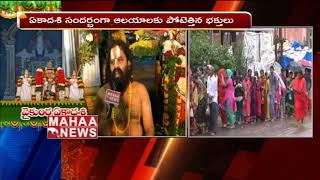 Vaikunta Ekadasi 2018 : Priest about Significance of Vaikunta Ekadasi | Vizag