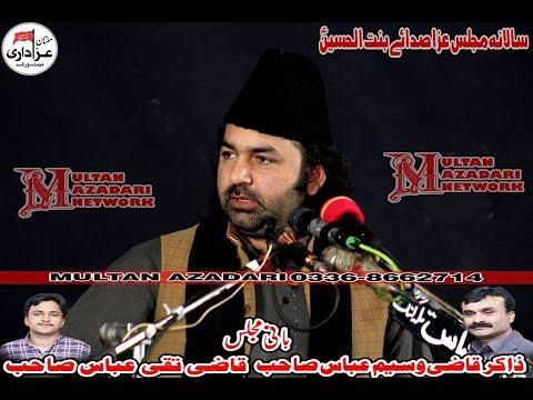 Allama Muhammad Raza Rizvi I 8 March 2019 I Jalsa Zakir Qazi Waseem Abbas