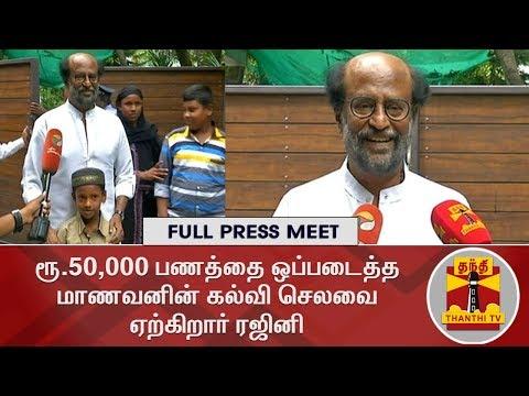 ரூ.50,000 பணத்தை ஒப்படைத்த மாணவனின் கல்வி செலவை ஏற்கிறார் ரஜினி    Rajinikanth Press Meet thumbnail