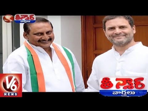 Kiran Kumar Reddy To Join Congress In Presence Of Rahul Gandhi | Teenmaar News