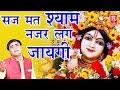 सज मत श्याम नजर लग जायगी | Ramdhan Gujjar | New Krishna Song | Rathor Cassette