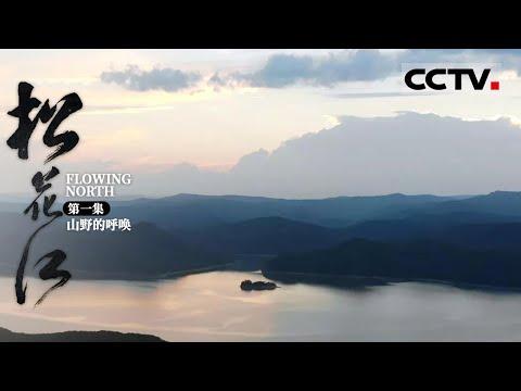 中國-松花江