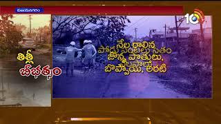 ప్రభుత్వ భవనాల్లో తలదాచుకోవాల్సిన  పరిస్థితి...| Special Story On Title Cyclone Effect