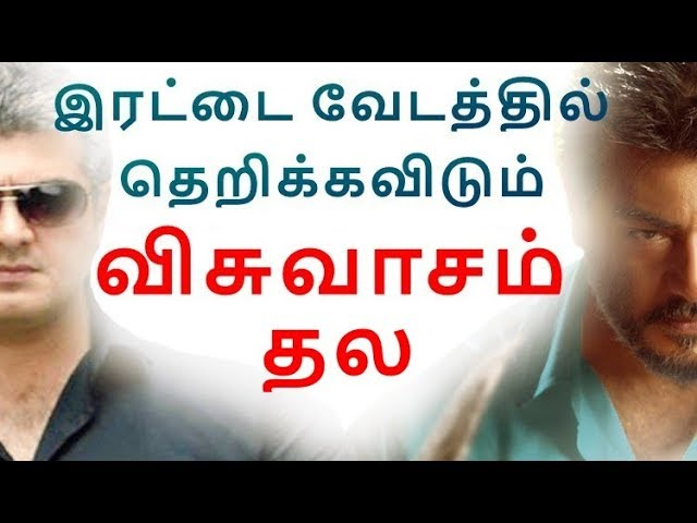 Viswasam official : இரட்டை வேடத்தில் தெறிக்கவிடும் தல| Thala ajith | Thalapathy 62| Teaser | Vijay