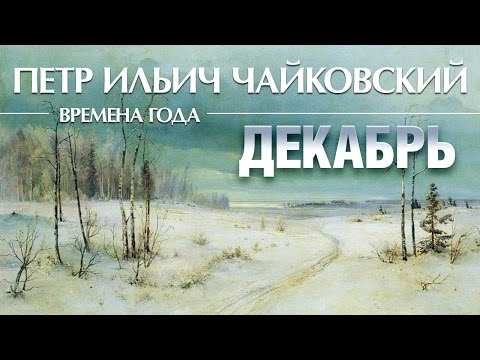 Чайковский - Времена года Декабрь. Святки / Tchaikovsky - the seasons December (Lyrics Video)