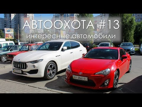 Автоохота #13 интересные автомобили - 1mobi.net - Kharkov