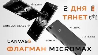 Флагман индийского смартфоностроения - Micromax Canvas 5 (E481)