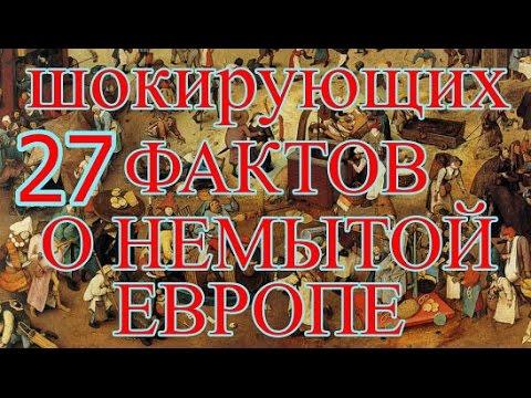 27 Шокирующих Фактов о Немытой Европе!
