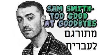 Download Lagu Sam Smith-  Too Good At Goodbyes מתורגם/Hebsubs Gratis STAFABAND