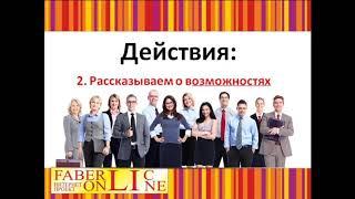Фаберлик Онлайн  Турбо Рост Лидер Николай Андрейко