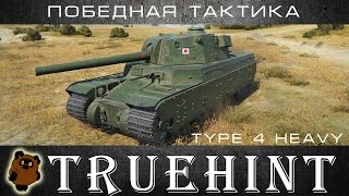 Type 4 Heavy Победная тактика на Прохоровке