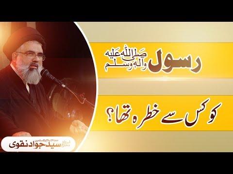 Rasool (s.a.w.w) Ko Kis Sy Khatra Tha ?? || Ustad e Mohtaram Syed Jawad Naqvi