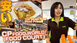 Thai Street food is cheap and delicious! CP FOOD WORLD / RAMA9 Fortune Town Food court