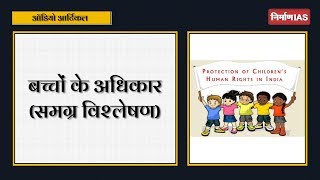 बच्चों के अधिकार | Audio Article | constitutional rights of children in India | Nirman IAS |