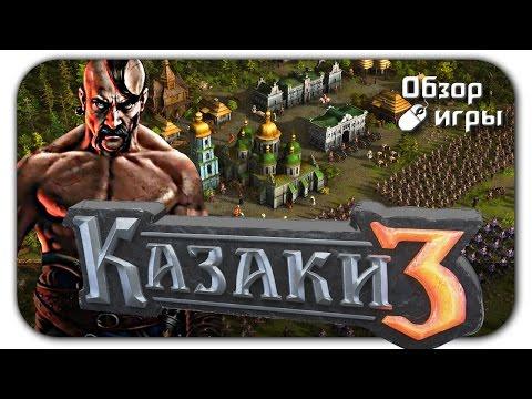ЭКСКЛЮЗИВ ★ Анонс Казаки 3 (Обзор геймплея)