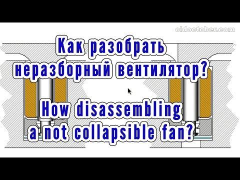 Как разобрать неразборный вентилятор? | How disassembling a not collapsible fan?