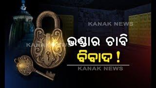 """Janta Darbar: Missing Key of Lord Jagannath's """"Ratna Bhandar"""""""