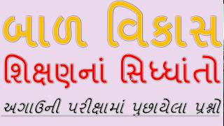 Tet 2 previous year exam paper solution and answer for balvikash, manovigyan in gujarati language