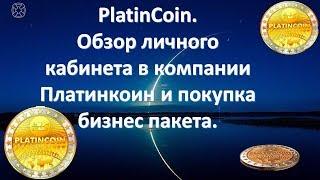 PlatinCoin. Обзор личного кабинета в компании Платинкоин и покупка бизнес пакета.