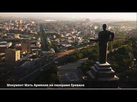 Ереван - столица Армении