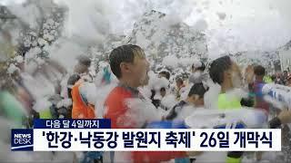 투/'한강·낙동강 발원지 축제' 26일 개막