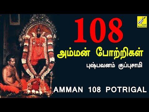 108 Pottri - Ellam Neeye Om Sakthi