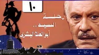 رحلة أبو العلا البشري׃ الحلقة 10 من 15