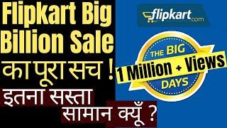 Reality of Flipkart's Big Billion Day Sale 2018 | इतना सस्ता सामान क्यों बेचा जा रहा है ?