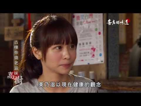 台綜-客庄好味道-EP 149 古樸柴燒老滋味 酸甜多汁鳳梨香(高樹)