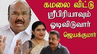 Sripriya will quit கமல் kamal makkal needhi maiam jayakumar tamil news live, tamil live news  redpix