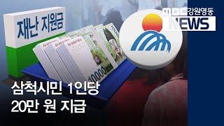 R]삼척시민 20만 원씩 재난지원금 지급