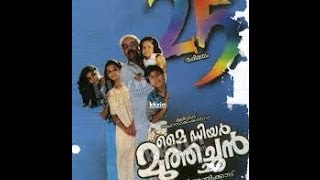 Cheetah - My Dear Muthachan 1992: Full Malayalam Movie