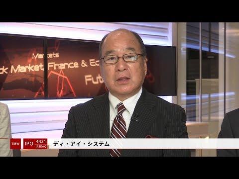 ディ・アイ・システム[4421]JASDAQ IPO