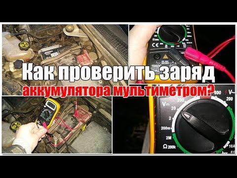 Видео как проверить заряд аккумулятора автомобиля мультиметром