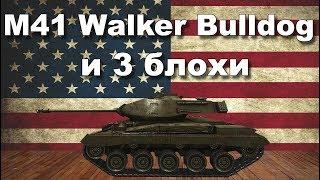 M41 Walker Bulldog обзор wot blitz