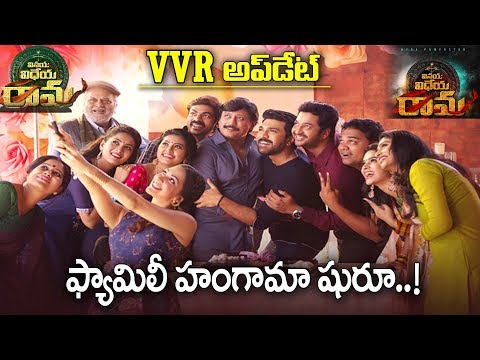 Vinaya Vidheya Rama Latest Updates | Ram Charan | Boyapati | Kaira Advani | Thandaane Thandane Song