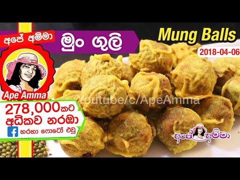 Mung Guli මුං ගුලි Sinhal Recipe Video