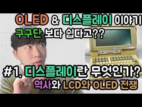 #1 디스플레이란 무엇인가? - 구구단보다 쉽게 배우는 OLED & 디스플레이 이야기