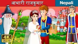 आभारी राजकुमार | Nepali Story | Nepali Fairy Tales | Wings Music Nepal
