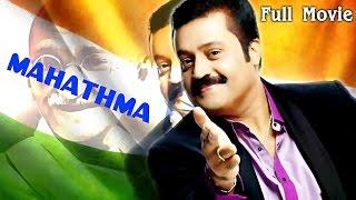Mahathma Tamil Dubbed Movies| Super Hit Entertaiment Movies| Tamil Full Dubbed Film|