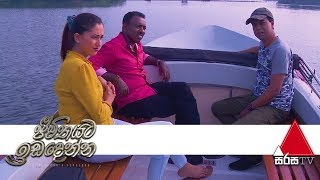 Jeevithayata Idadenna | Sirasa TV | 11th January 2019