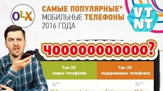ТОП 20 телефонов 2016 по версии OLX