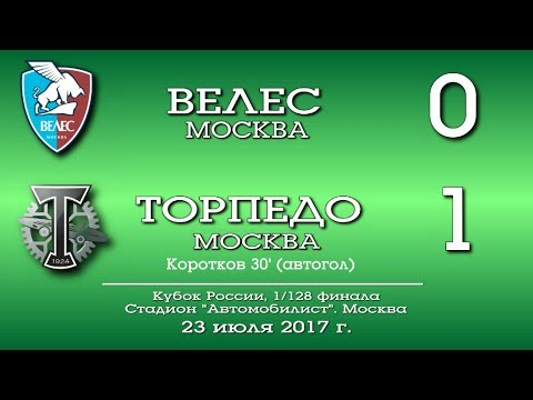 Велес (Москва) - Торпедо (Москва) 0:1. Обзор матча