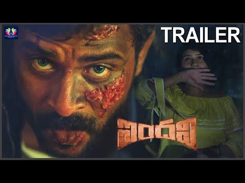 Indhavi Movie Theatrical Trailer ! || Tollywood Movies || TFC Film News