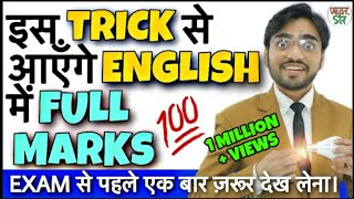 How to Learn English | Active Passive Voice/Direct and Indirect Speech/Modals Trick/Tips/English Gra