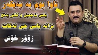 Karwan Xabati (Dargay Dll Krawaya) Danishtni Harwn Malik - Track 3 - ARO