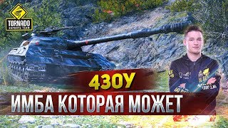 Объект 430у - Самый лучший танк на данный момент
