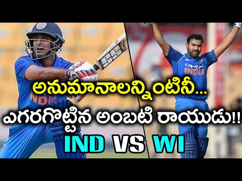India Vs West Indies 2018, 4th ODI : Has Rayudu 'Solved The Mysteries Of No. 4'? | Oneindia Telugu