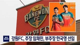 투/강원FC, 주장 임채민 부주장 한국영 선임